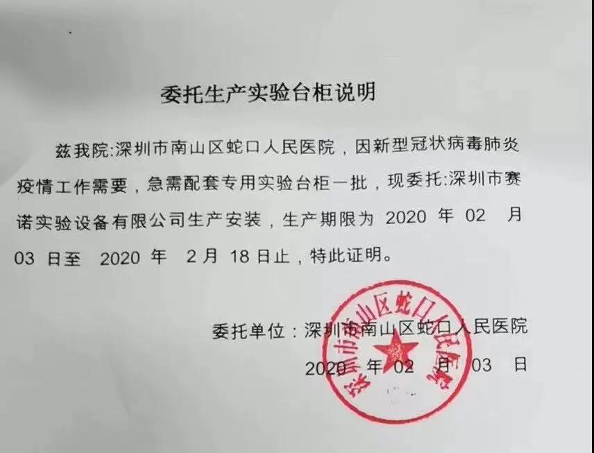 深圳赛诺荣获抗疫先进单位荣誉称号