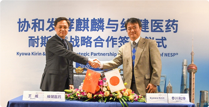 Dec.2020 Winhealth Pharma Group and Kyowa Kirin establishes strategic cooperation on NESP®