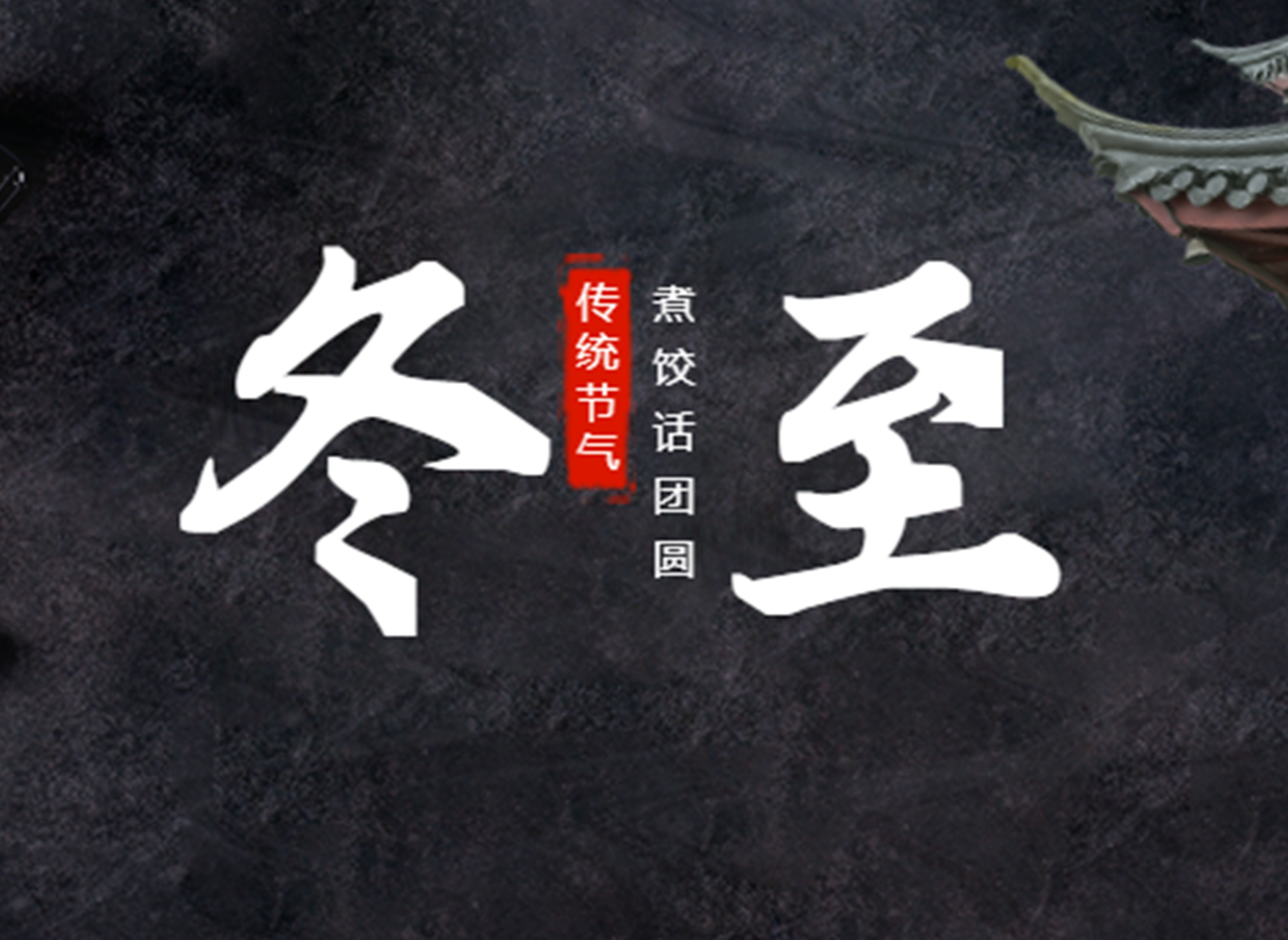 """""""温暖迎冬至,团聚吃饺子""""——CQ9举办冬至吃饺子活动"""