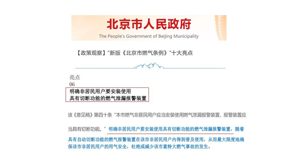 泰燃智能新视野 I 燃气安全法律法规(11)