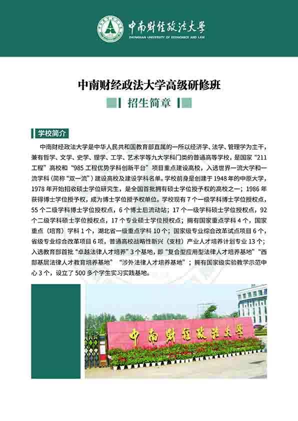 【同等学力申硕】中南财经政法大学·金融学硕士学位