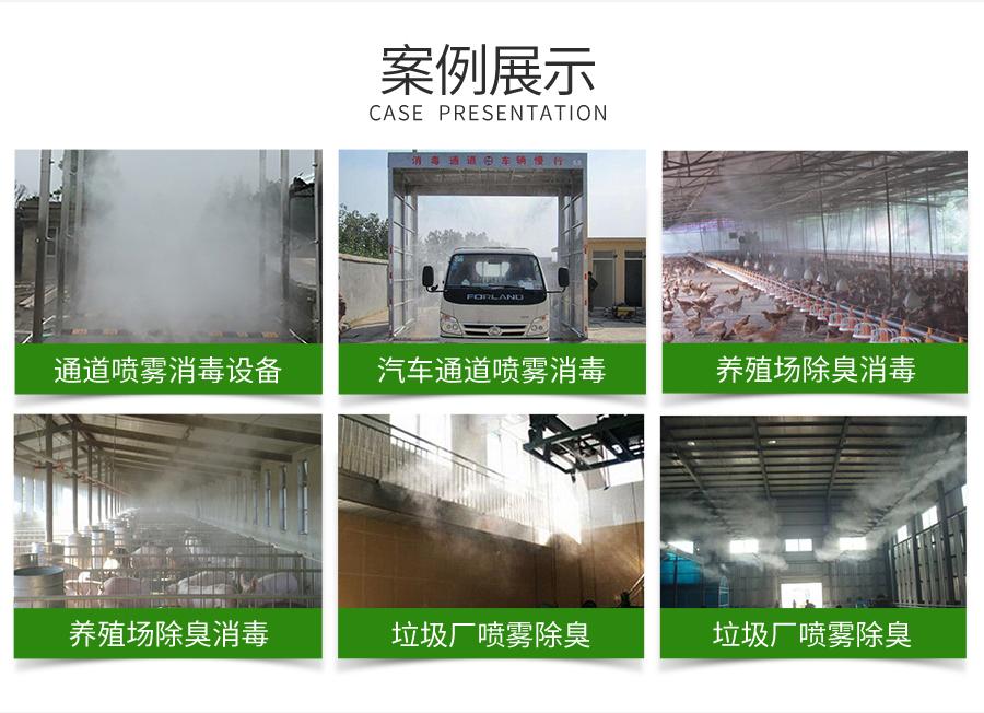 高压喷雾消毒除臭