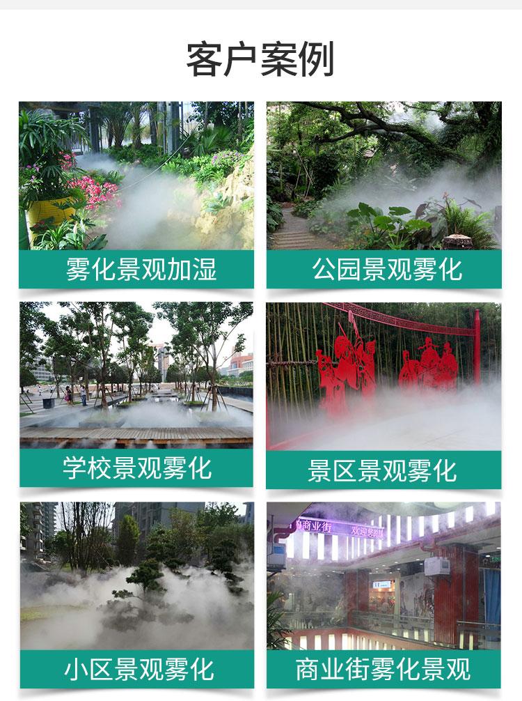 景区喷雾雾森系统