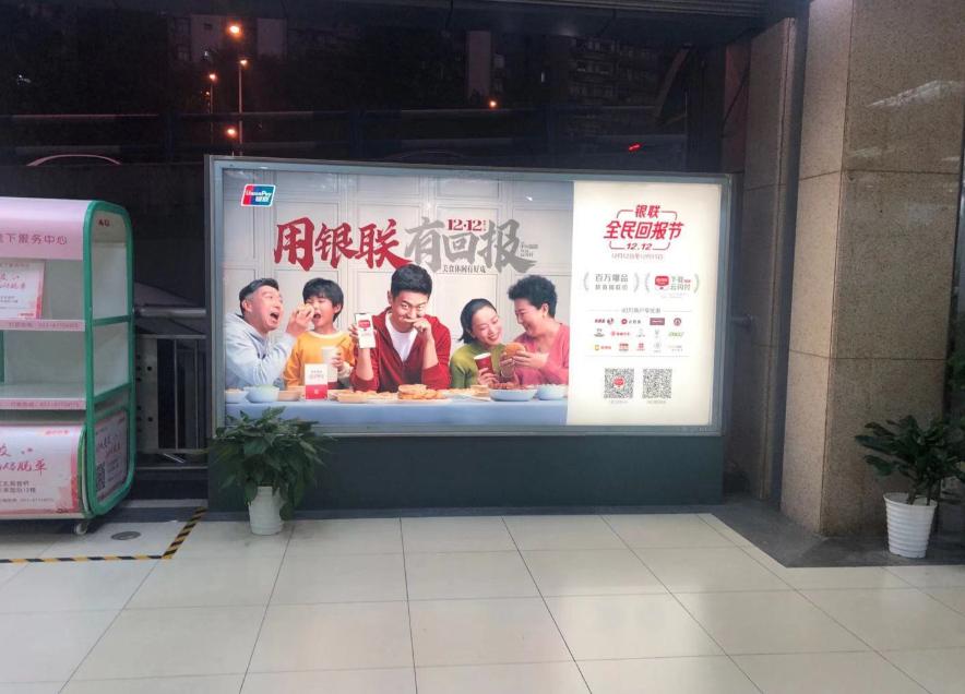 重庆地铁广告--站台广告