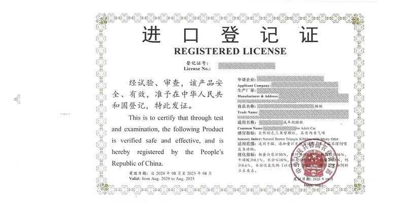 宠物食品进口清关登记证