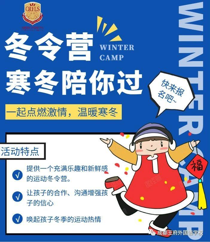 成都王府冬令营︱开启一个充满乐趣的寒假