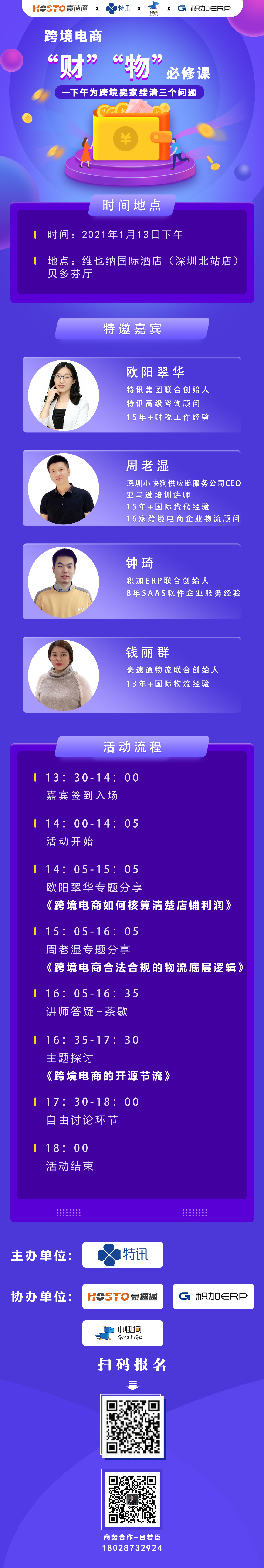 """跨境电商必学的""""财""""""""物""""必修课,扫码即刻报名!"""