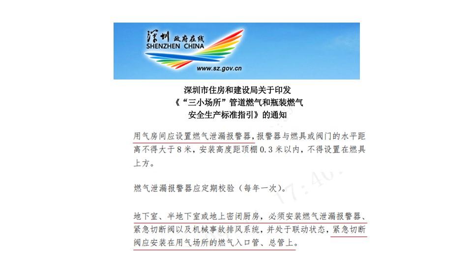 泰燃智能新视野 I 燃气安全法律法规(12)