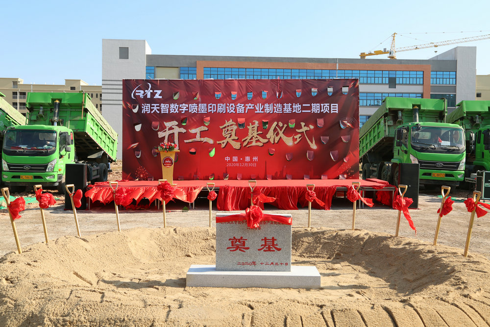 The second phase of the Huizhou Runtianzhi Digital Equipment Co., Ltd. project started