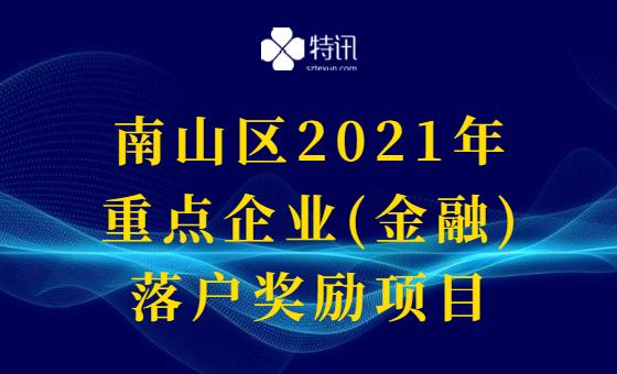 南山区2021年重点企业(金融)落户奖励项目