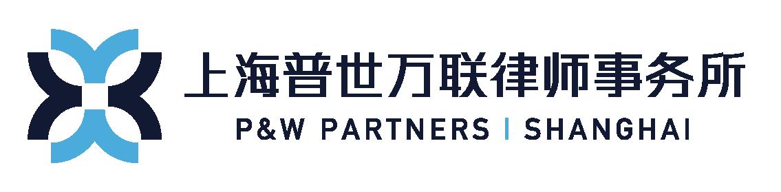 上海普世律师事务所