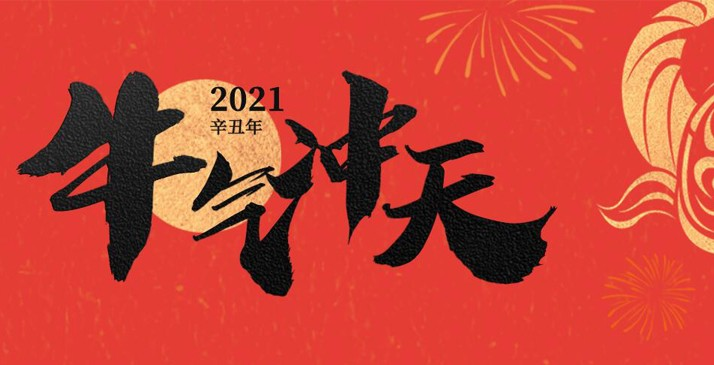 喜迎2021 施罗德工业集团祝您新年快乐!