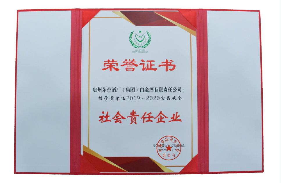 """白金酒公司獲評""""2019-2020食品安全社會責任企業"""""""