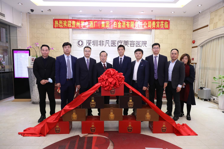 跨界交流 深化合作 | 白金酒公司參訪深圳非凡醫療美容醫院