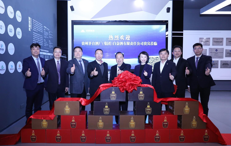 跨界整合 共谋发展丨白金酒公司参访深圳天安骏业投资发展集团