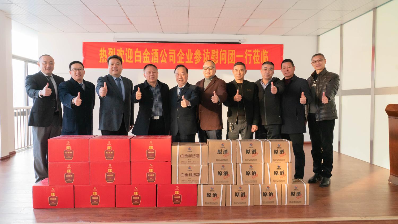 安全賦能 創新發展 白金酒公司參訪安徽通曉防火門有限公司