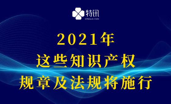 2021年!这些知识产权规章及法规将施行