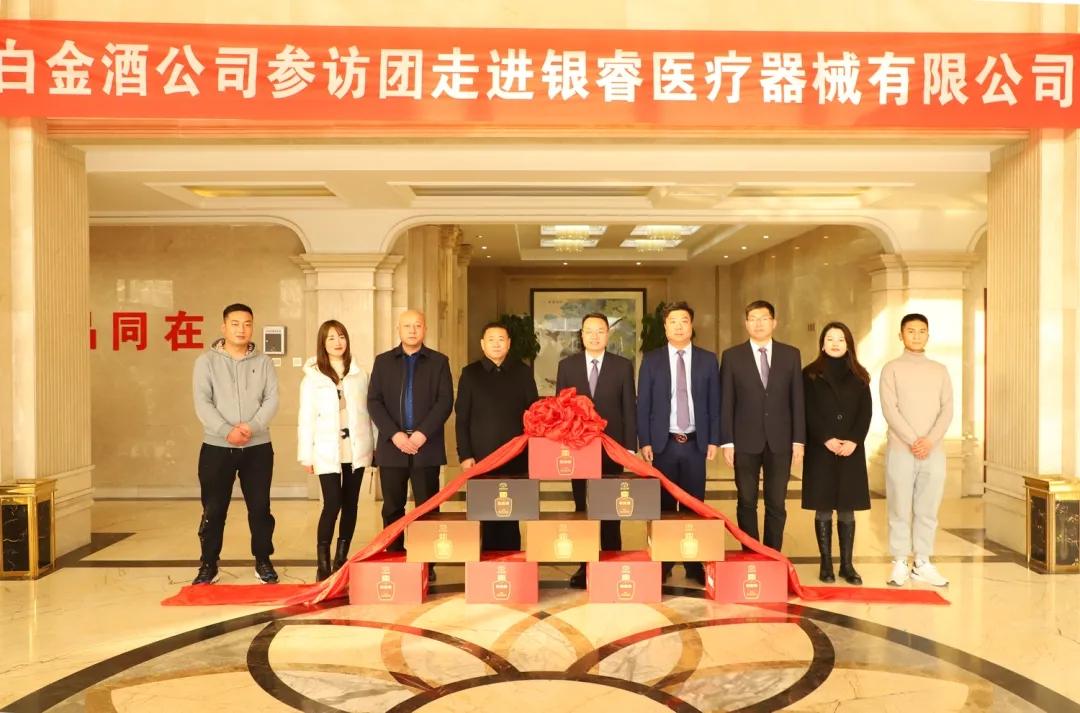 以質為本 共謀發展 白金酒公司參訪河南銀睿醫療器械有限公司