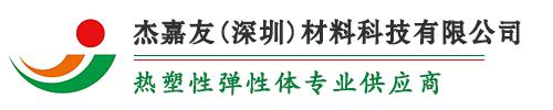 深圳市杰嘉友塑胶有限公司