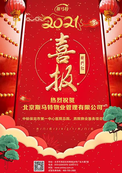 熱烈祝賀北京斯馬特物業管理有限公司—開門紅