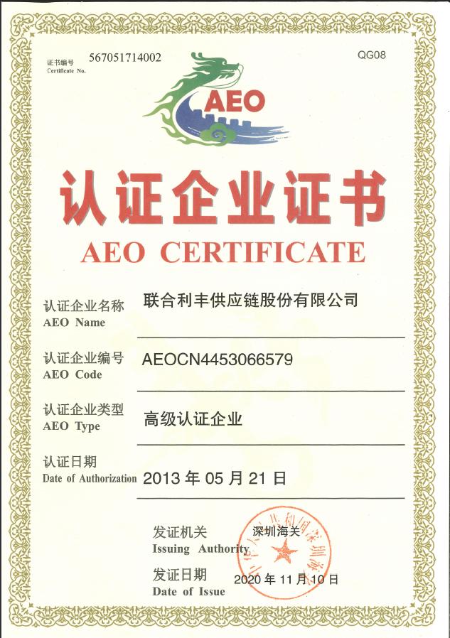 不断创新,稳步前行,联合利丰再获评AEO高级认证企业