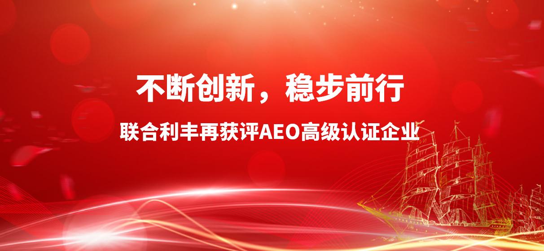 不断平台·稳步前行|u乐娱乐用户登录再获评AEO高级认证平台
