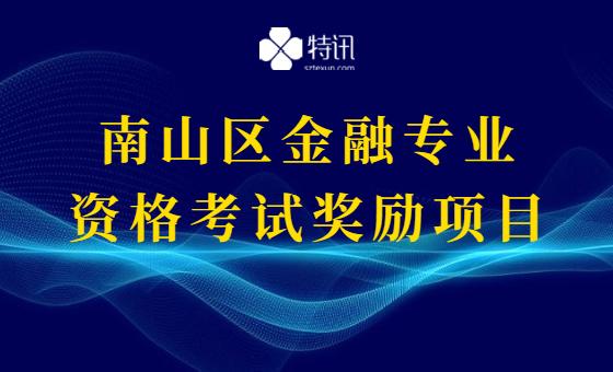 2019年金融专业资格考试奖励项目