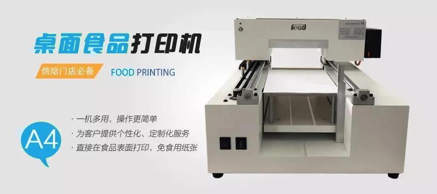 多功能食品打印机