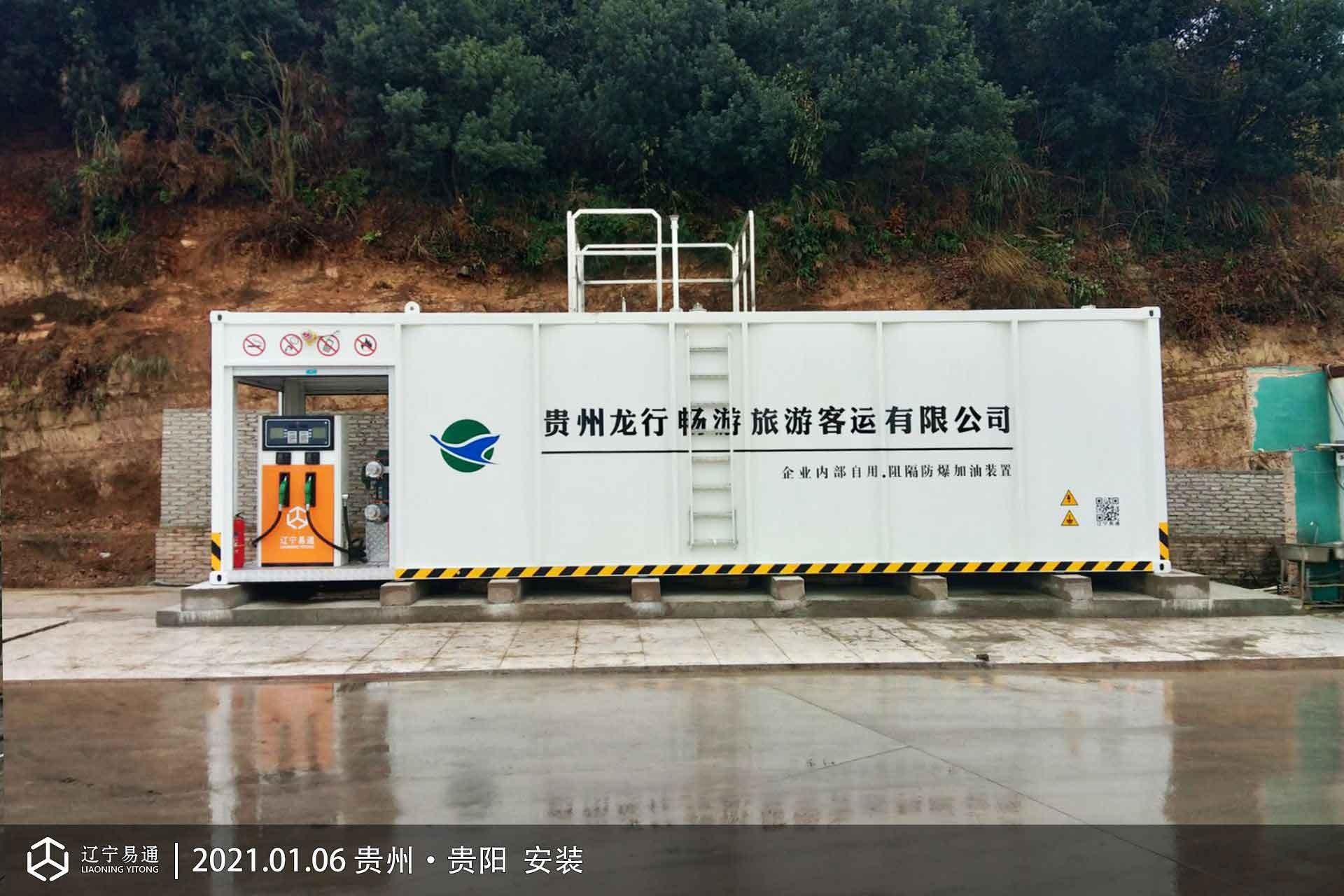 2021年1月6日,辽宁雷竞技app官网撬装式加油装置在贵州贵阳客运公司落地安装完成