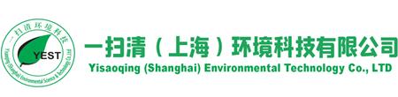 上海室內消毒-一掃清環境科技有限公司