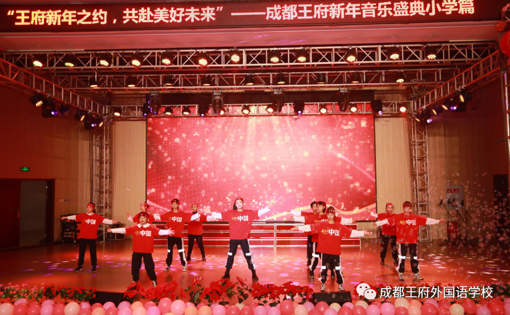"""追梦而行 """"新""""欣向荣——成都王府2021新年音乐盛典圆满举行"""