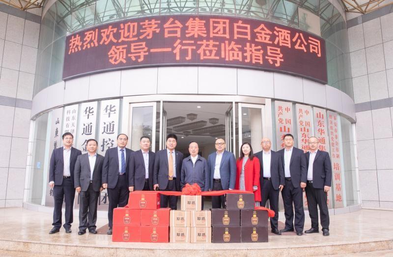 融合创新 合作共赢 | 白金酒企业参访山东华通控股集团