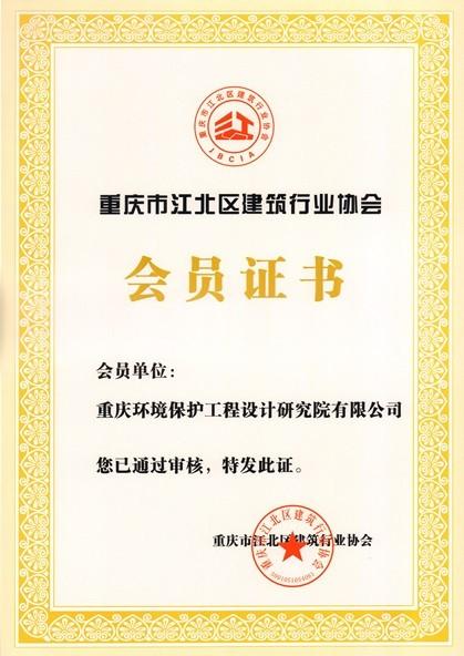 会员证书:重庆市江北区建筑行业协会