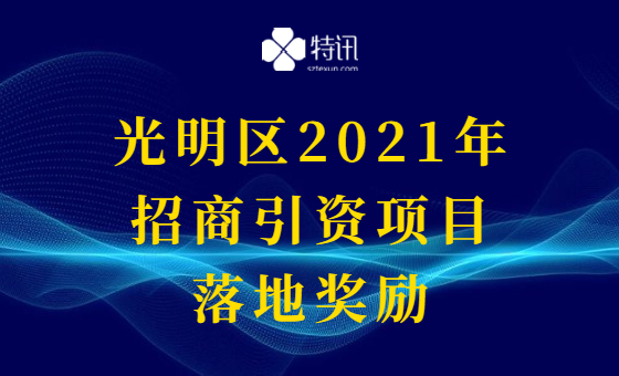 光明区2021年第一批招商引资项目落地奖励
