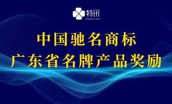 宝安区2020年度首次获中国驰名商标、广东省名牌产品(农业类)奖励申报