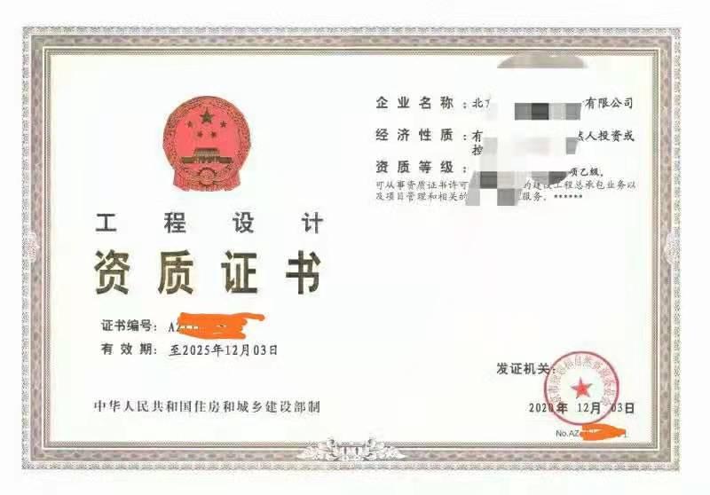 出售:北京装修设计乙级资质转让