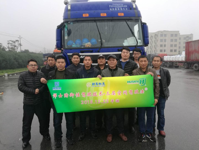 招商局物流为卡车驾驶员举办悍士防御性驾驶技术培训