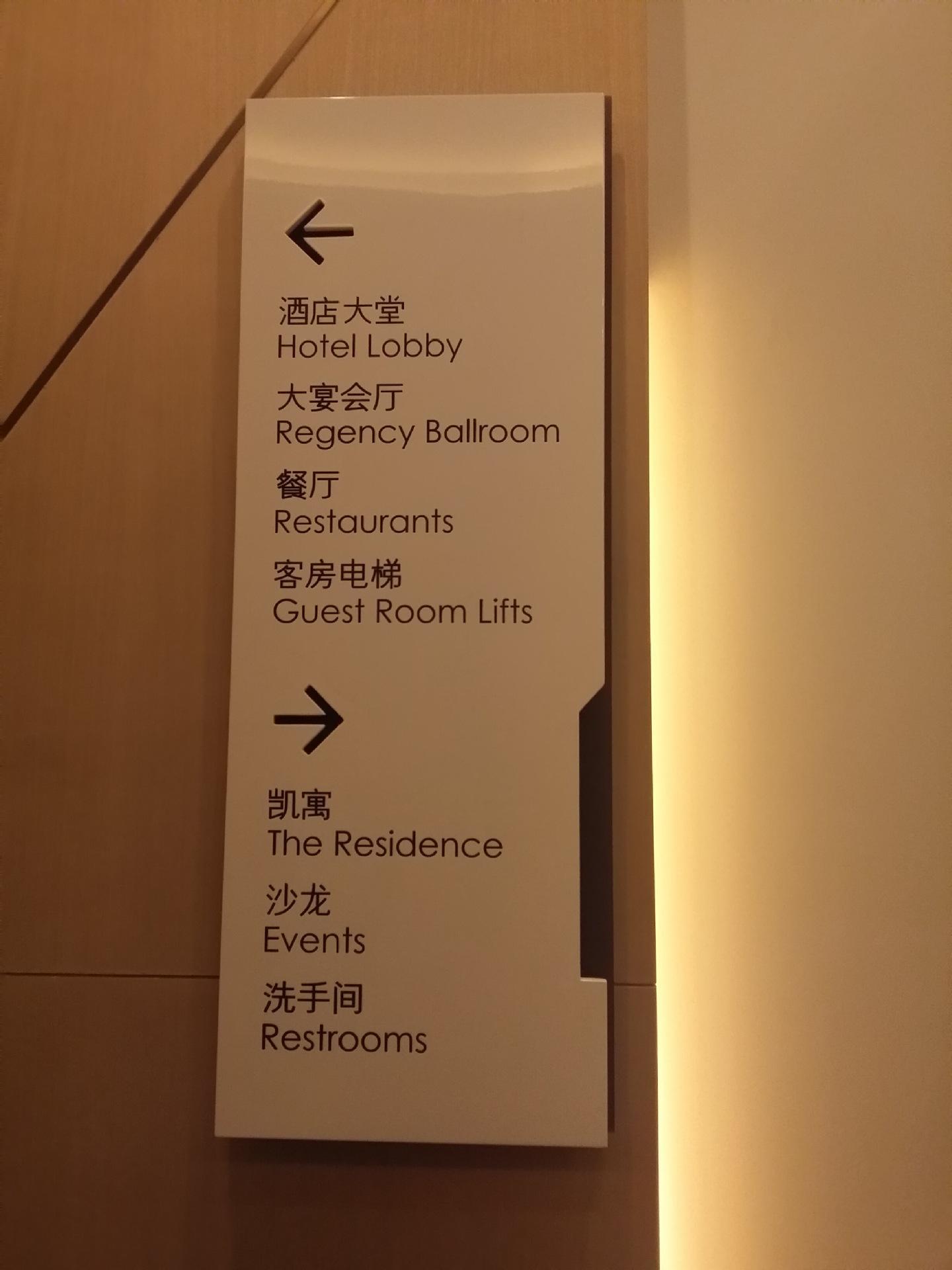酒店标识标牌的设计方法分析