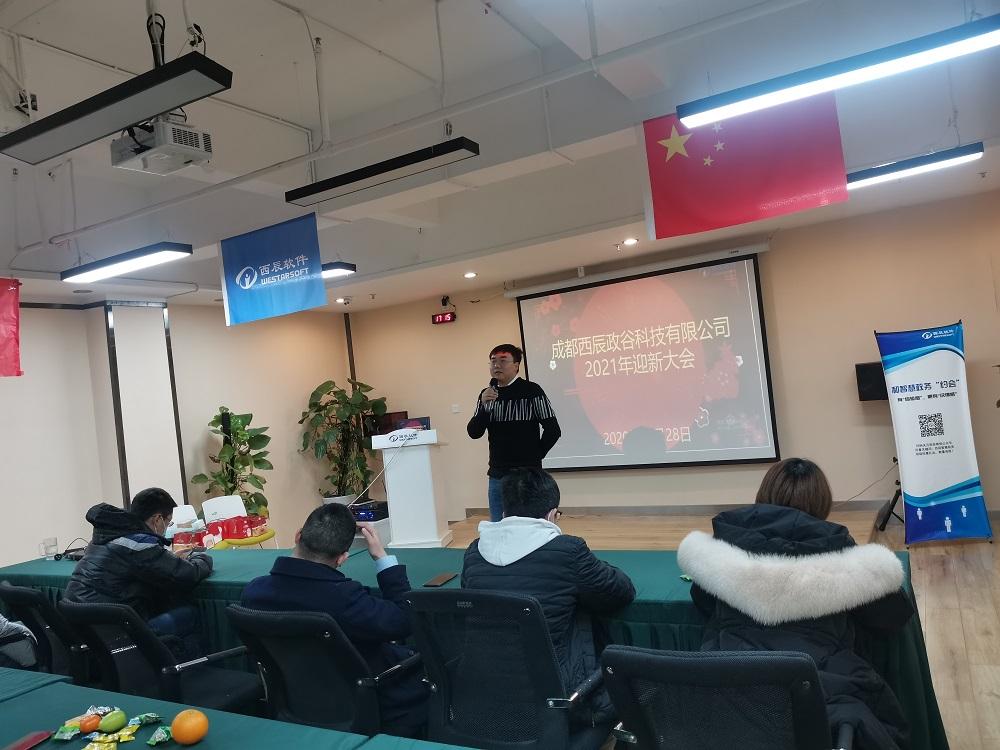 成都西辰政谷科技有限公司2021年迎新大会