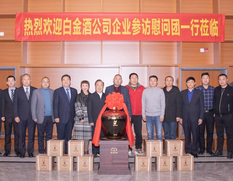 以酒为媒 和合共赢 白金酒公司参访江苏圣运建设工程有限公司