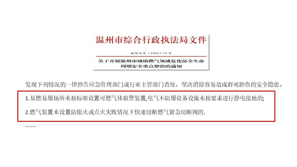 泰燃智能新视野 I 燃气安全法律法规(14)