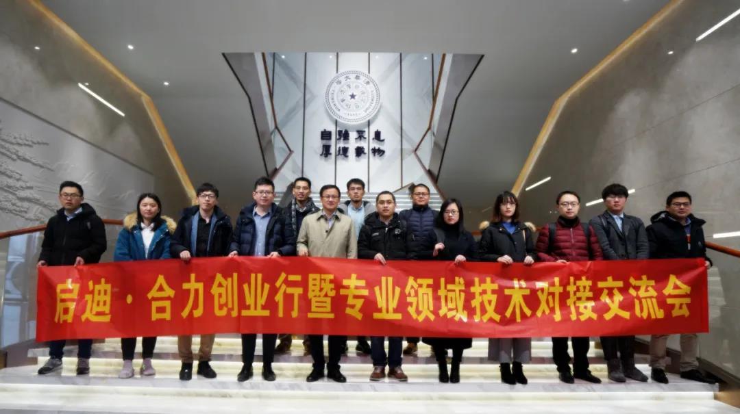 """合肥启迪科技城再添一国家级""""双创平台"""""""