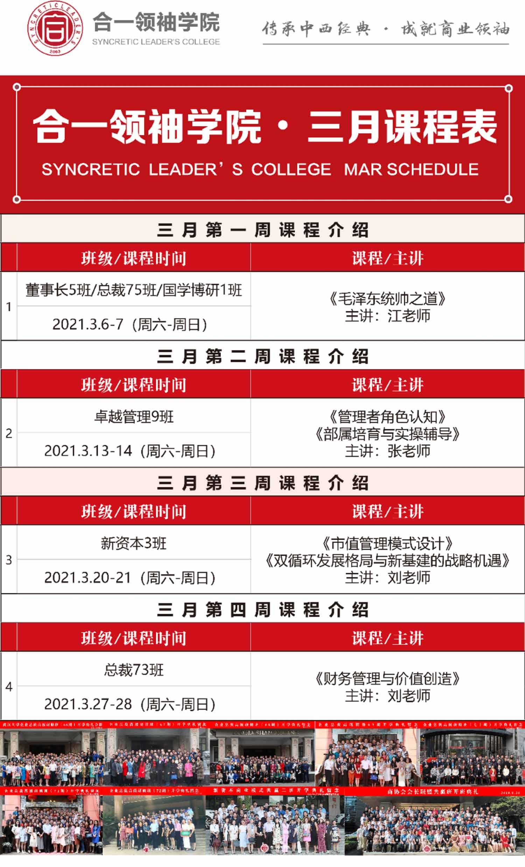 合一领袖学院&武大总裁班2021年3份课程安排