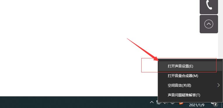 连接数位屏后电脑没有声音(仅限windows系统)