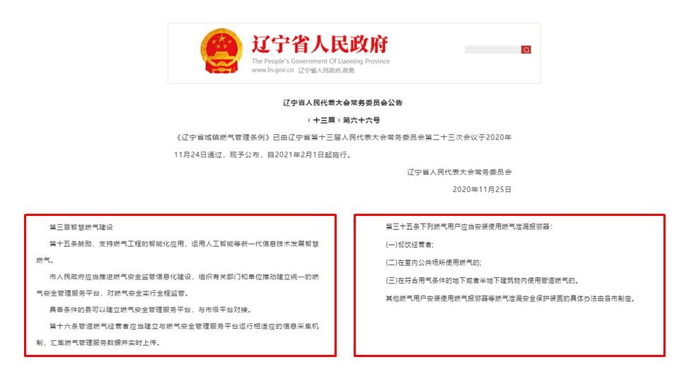 泰燃智能新视野 I 燃气安全法律法规(16)