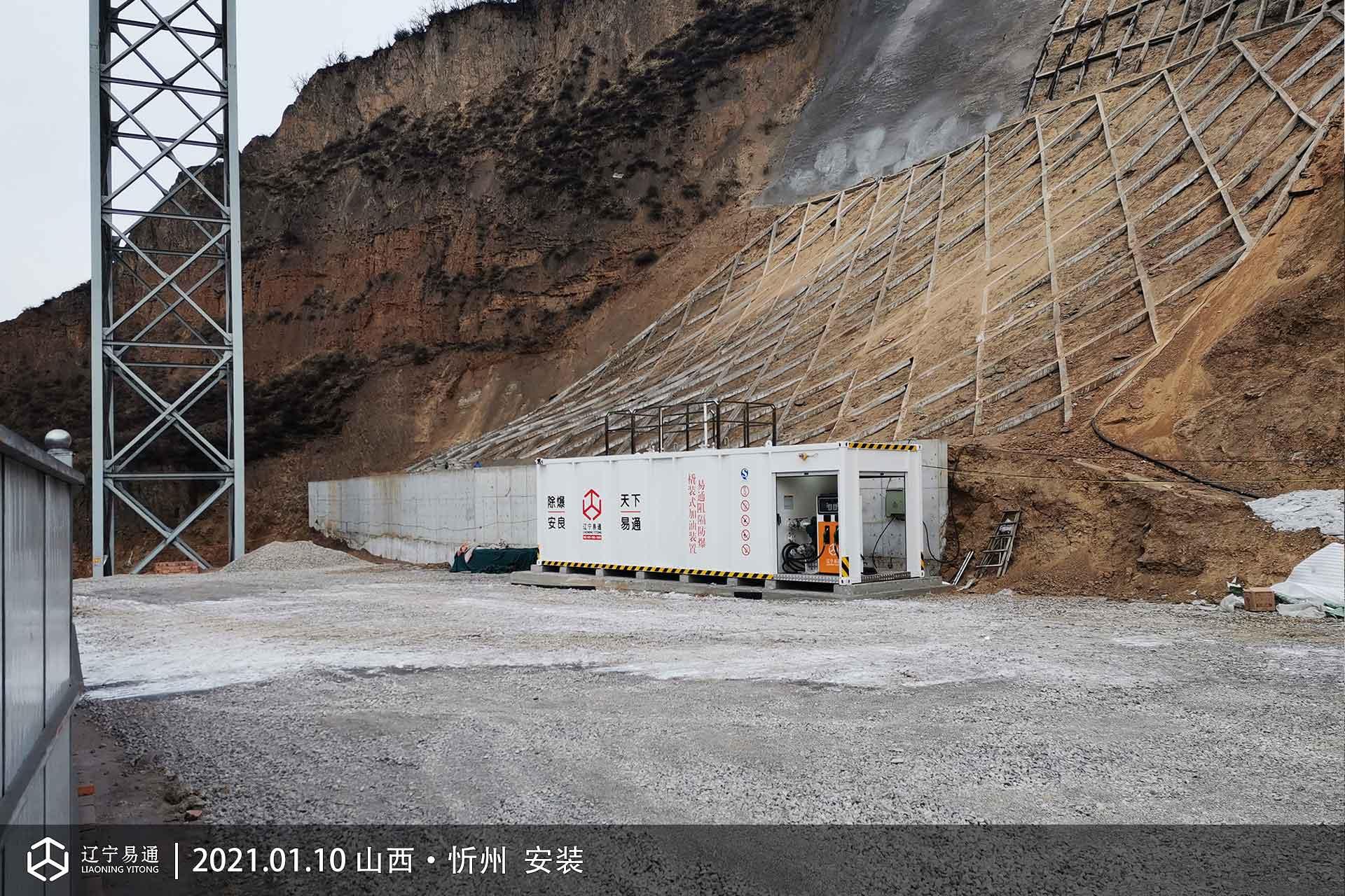 2021年1月10日,辽宁雷竞技app官网阻隔ios雷竞技撬装式加油装置在山西忻州安装落地完成。