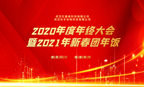 年会特辑 | 聚力、赢战2021