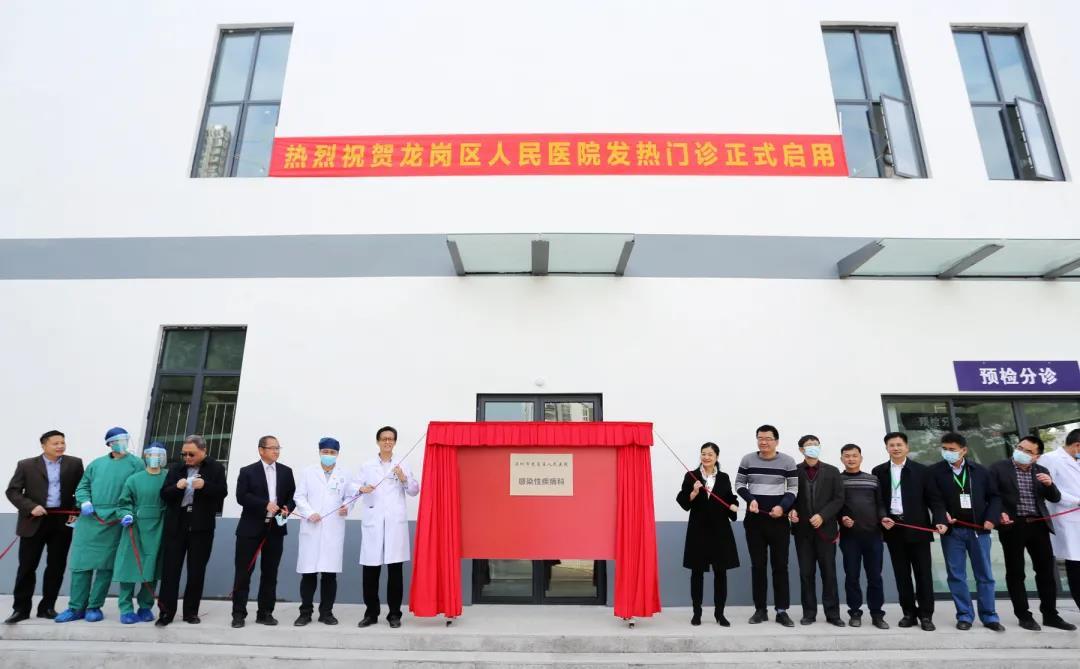 热烈祝贺龙岗人民医院感染性疾病科新楼顺利竣工