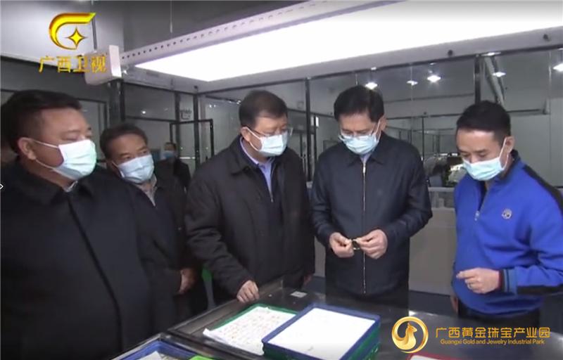 蓝天立调研广西黄金珠宝产业园,推进产业振兴乡村