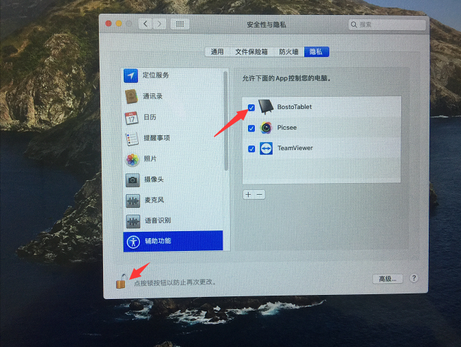 Mac系统下光标可以移动点击没有反应